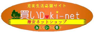激安通販買いDoki-net(送料無料)